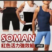 SOMAN紅色活力強效組【按摩背心+立體四分褲+紅外線腰帶】