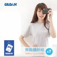 美國第一品牌GILDAN 圓筒短袖素面T-Shirt 7件