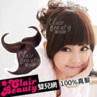 【LWDH08HH】頭頂式-平瀏海*100 真髮