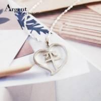 【ARGENT銀飾】名字手工訂製系列「純銀-中文單字-愛心外框」純銀項鍊