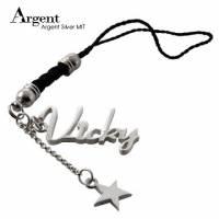 【ARGENT銀飾】名字手工訂製配件系列「純銀+迷你星-英文名字-雙排款」純銀手機吊飾