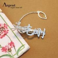 【ARGENT銀飾】名字手工訂製配件系列「白K金-中文名字」純銀領帶夾
