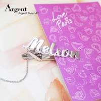 【ARGENT銀飾】名字手工訂製配件系列「白K金-英文名字」純銀領帶夾