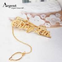 【ARGENT銀飾】名字手工訂製配件系列「黃K金+單鑽-英文名字」純銀領帶夾