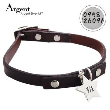 【ARGENT銀飾】寵物項圈吊牌名字訂做系列「星星造型(雙面刻字)」純銀吊牌+真皮項圈(單個價)(含項圈)