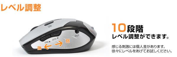 無線滑鼠電療器,幫你邊打報告邊運動肌肉
