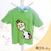 魔法Baby ~台灣製純棉長頸鹿T恤 上衣~童裝~男童裝~時尚設計童裝~k16345g