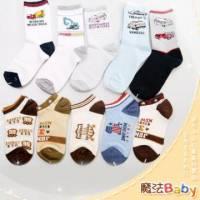 魔法Baby~ 4~6歲男生款純棉兒童時尚襪 三雙一組 隨機出貨 ~嬰幼兒用品~時尚設計~k00774_i