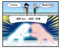 Google 轉賣 Moto 行動部門給 Lenovo ,可說是各取所需嗎?
