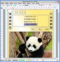 [原]最夯長像圓圓的熊貓賀卡,免費下載文書排版軟體 NextGen 61MB 繁 簡 英