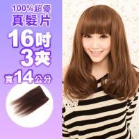 真髮接髮【AR03】 「16吋3夾寬14公分」單片髮片下標區