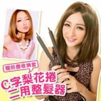 【KH55】C字梨花捲二用整髮器電棒
