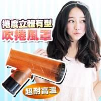 【AKH40】超神奇魔髮吹捲風罩