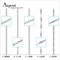 【ARGENT銀飾】單鍊系列「A-E款銀鍊 細 」純銀項鍊 鍊寬1.5mm