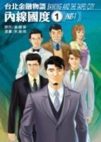 台北金融物語:內線國度No1