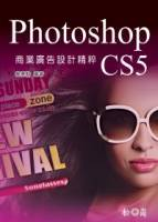 Photoshop CS5商業廣告設計精粹