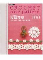 第一次學鉤針:玫瑰花集100