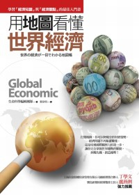用地圖看懂世界經濟