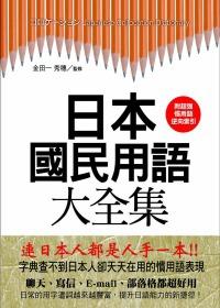日本國民用語大全集:字典查不到日本人卻天天在用的慣用語表現