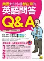 美國大街小巷都在用的英語問答Q A 書+1MP3