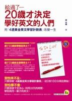 給過了20歲才決定學好英文的人們:用「4週黃金英文學習計劃表」改變一生