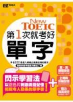 第一次就考好New TOEIC新多益單字(精選2800個必考字彙,MP3收錄單字例句英美腔兩種版本)