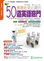 商務社交必讀的50道英語竅門:除了聽說讀寫,更要懂得外商公司潛規則 (1書+1MP3)