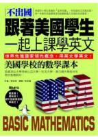 不出國!跟著美國學生一起上課學英文:美國學校的數學課本 中英對照版 附MP3