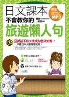 日文課本不會教你的旅遊懶人句(附贈日籍老師親錄暢遊日本懶人句MP3)