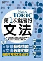 第一次就考好 New TOEIC新多益文法(精選25個必考商務情境,收錄近1000模擬試題+詳解)