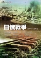 日俄戰爭:開戰背景及海戰始末1904-1905