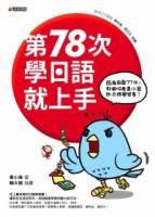 第78次學日語就上手:因為前面77次,你都沒看青小鳥的日語學習書!