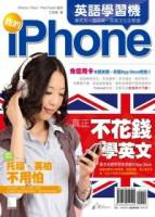 我的iPhone英語學習機:學英文 遊英美 英美文化全都通