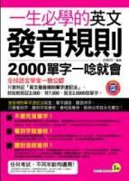 一生必學的英文發音規則:2000單字一唸就會 1書 + 1 MP3