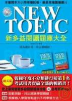 NEW TOEIC 新多益閱讀題庫大全【雙書裝-附1 mp3】