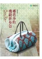超圖解!娜塔莎的機縫拼布包-30種包款,60個作品,繽紛豐富你的手作創意! 隨書附贈兩大張原寸紙型