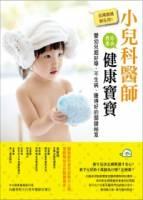 百萬媽媽都在用!小兒科醫師教你養出健康寶寶:嬰幼兒超好帶 不生病 睡得好的關鍵祕笈