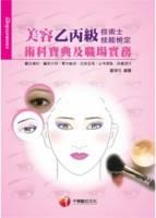 美容乙丙級技術士:技能檢定術科寶典及職場實務 2版1刷
