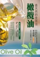 最天然的食用油-橄欖油:專家建議少吃油,更要用好油,還要會用油,才能真健康!