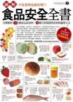 圖解食品安全全書(限量精裝版)