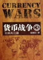 貨幣戰爭3︰金融高邊疆
