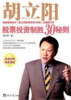 胡立陽股票投資制勝30秘則