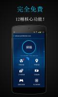 【免費】集合防毒 優化 監控與防盜功能超級APP軟體
