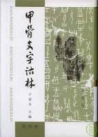 甲骨文字詁林(全四冊)