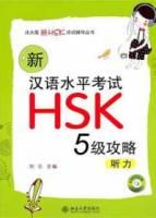 新漢語水平考試HSK(五級)攻略︰听力(附贈MP3光盤)