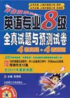 英語專業八級全真試題與預測試卷4+4(附贈MP3光盤)