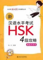 新漢語水平考試HSK(四級)攻略︰閱讀與寫作