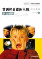 英語經典喜劇電影對白朗誦(附贈MP3光盤)