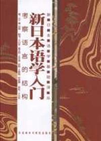 新日本語學入門︰考察語言的結構
