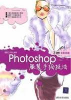 Photoshop服裝手繪技法(附贈DVD-ROM)